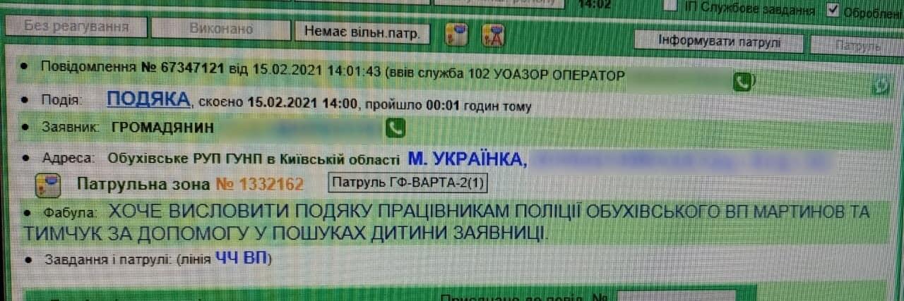 Залишила сина без нагляду: в Українці розшукали зниклу дитину - пошуки, магазин, зникла дитина - 151029945 2446410178836511 5440669740662092488 o