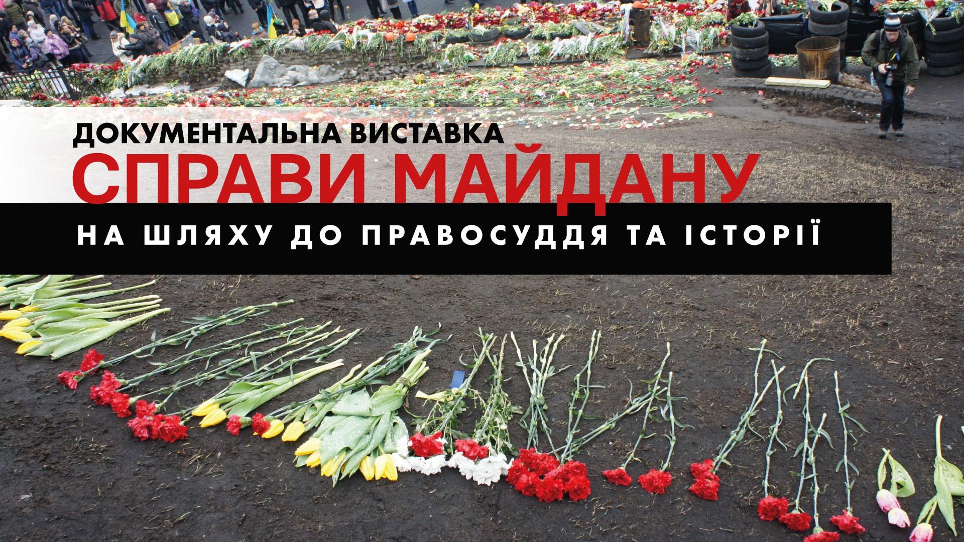 Увечері 20 лютого у Києві запалають Промені Гідності - столиця, річниця, Революція Гідності, Заходи, Герої Небесної сотні - 151779024 2492912997682538 2833042158705074920 o