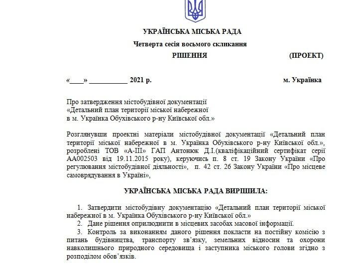 Українка: забудову набережної можуть затвердити без обговорення з громадою - Слухання, набережна, громадські активісти, Будівництво - 151784137 760795041489920 6474891055322393913 n