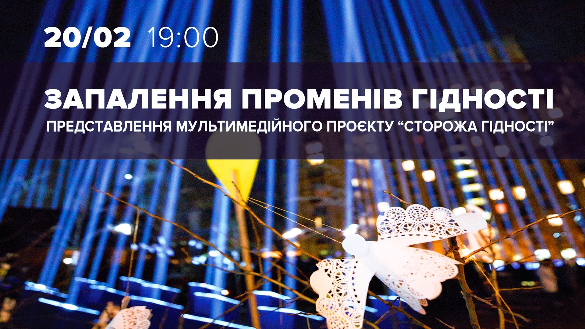 Увечері 20 лютого у Києві запалають Промені Гідності - столиця, річниця, Революція Гідності, Заходи, Герої Небесної сотні - 152388279 2492896671017504 2797927809621072742 o