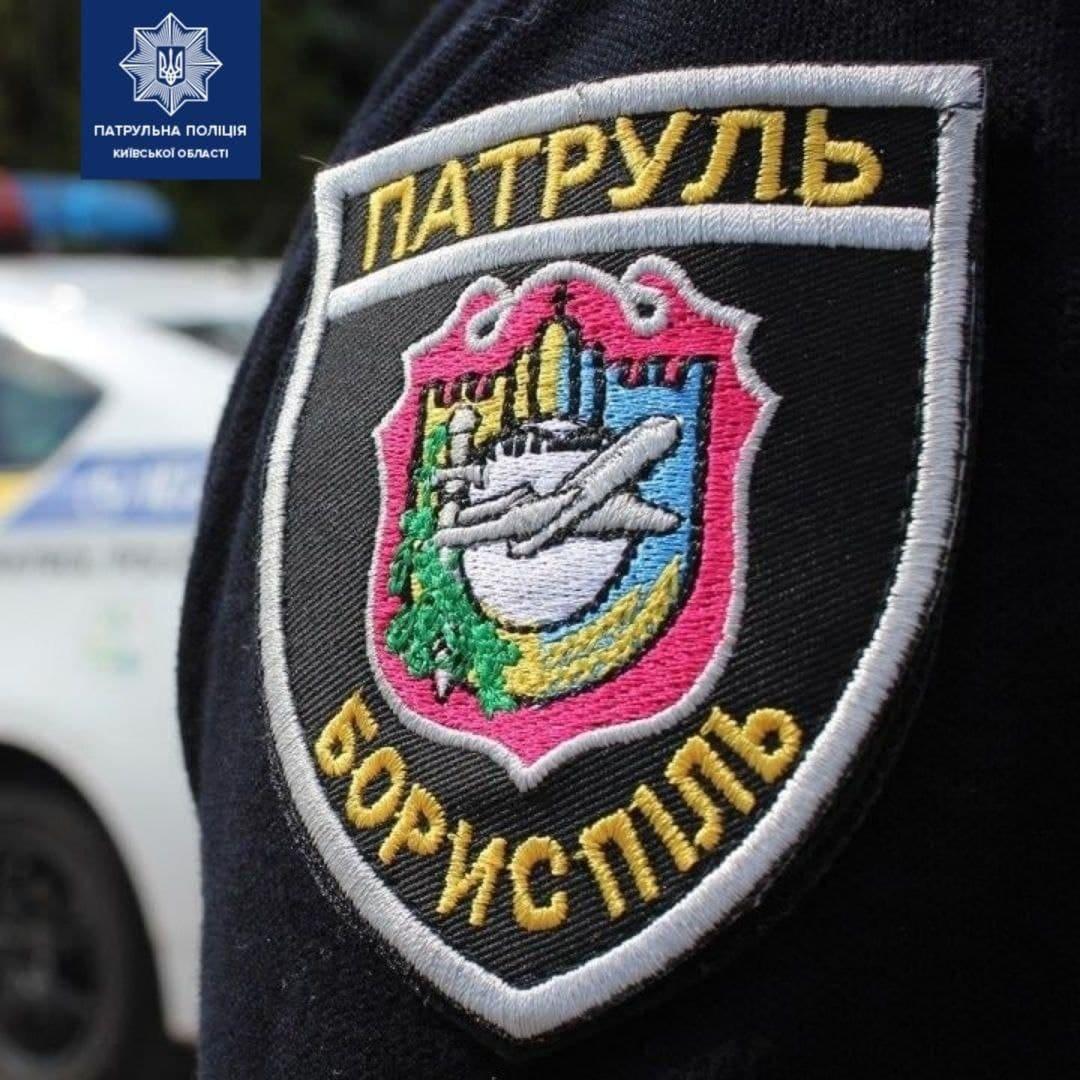 Бориспілець вигадав крадіжку - Поліція, дзвінок, вигадка - 152741323 2021358538037729 1860429185490975524 o 1