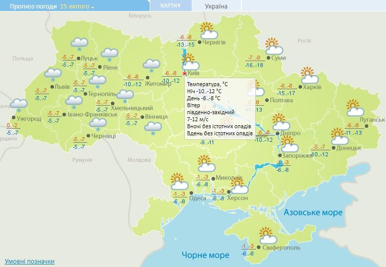 Погода 15 лютого на Київщині: похмуро, але майже без опадів - температура повітря, прогноз погоди, погода, Зима - 15 pogoda