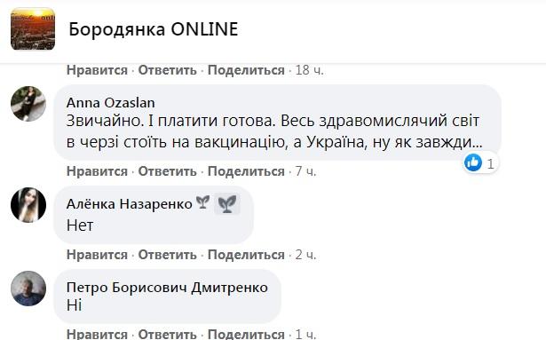 Що думають жителі Київщини про вакцинацію від COVID-19 - Щеплення, Опитування, Населення, коронавірус, Вакцинація - 16 vaktsyna4