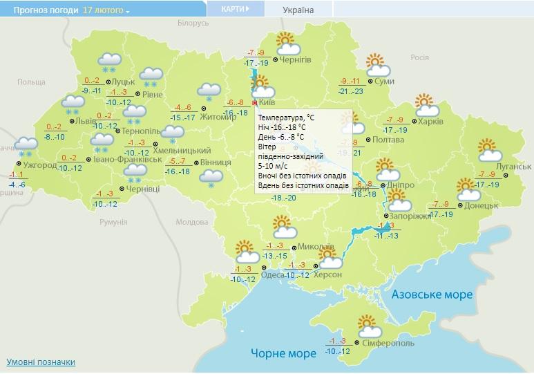 17 лютого на Київщині буде морозно - прогноз погоди, погода, морози, Мороз - 17 pogoda