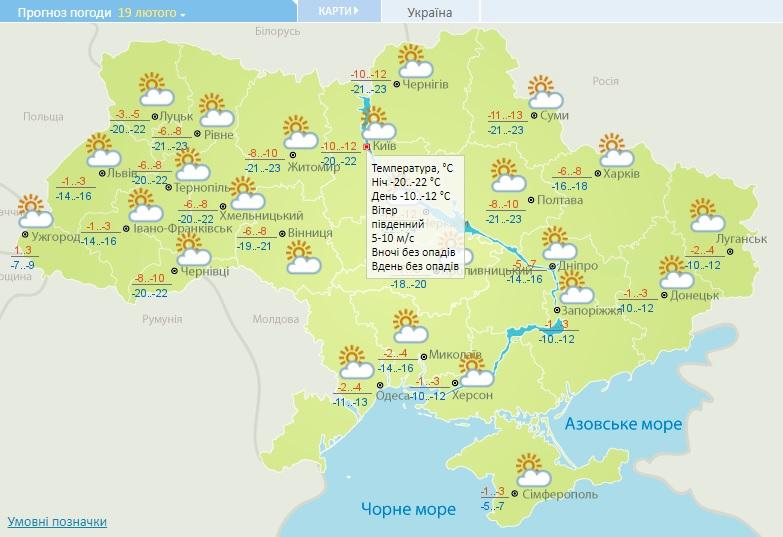 19 лютого температура повітря на Київщині опуститься до –22°С - прогноз погоди, похолодання, погода, морози, Зима - 19 pogoda