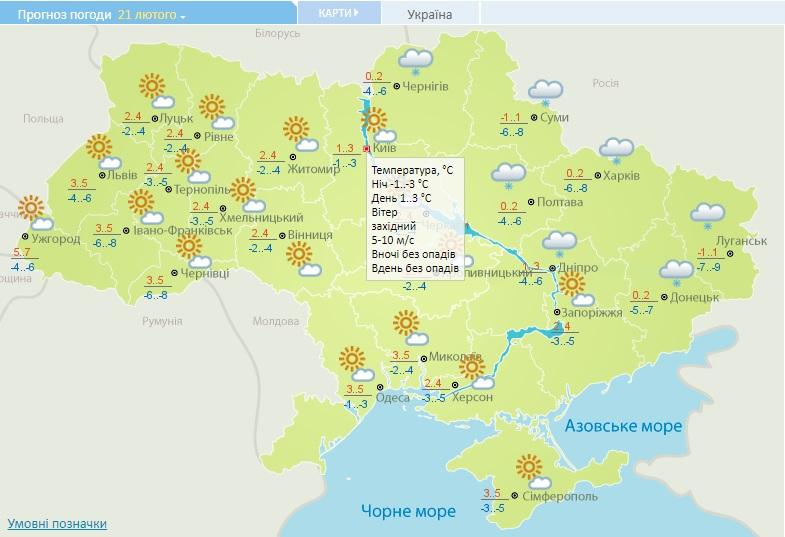 На вихідних на Київщині потеплішає - прогноз погоди на вихідні, прогноз погоди, потепління, погода на вихідні, погода - 20 pogoda2