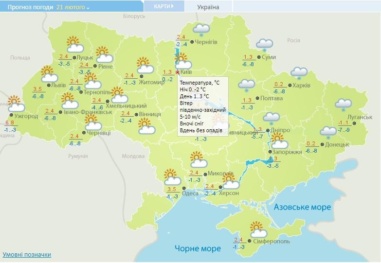 З 21-го лютого погода на Київщині почне покращуватися - прогноз погоди, потепління, погода - 21 pogoda2
