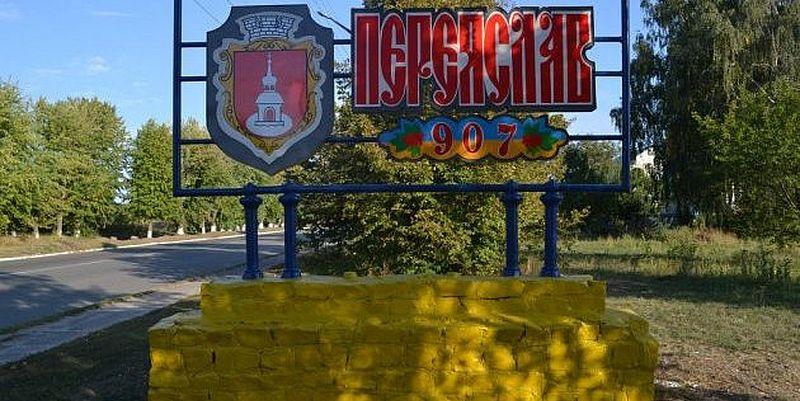 У школах Бориспільщини може з'явитися новий предмет - Переяслав, історія - 630 360 1509087484 4461