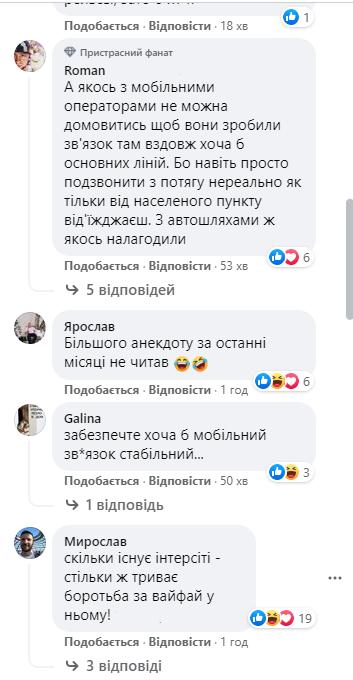 Укрзалізниця впроваджує Wi-Fi у поїздах - Укрзалізниця, інтернет, Wi-Fi - Bezymyannyj 12