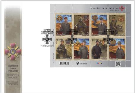 Укрпошта vs Міноборони: перемогли військовики - Укрпошта, поштові марки, Міноборони, Збройні сили України - Bezymyannyj 16