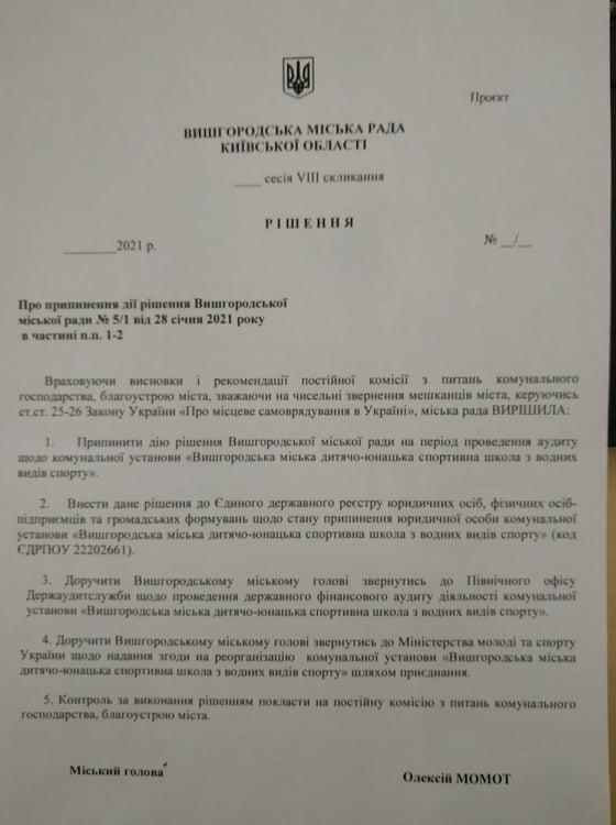 Сесія Вишгородської міської ради припинила дію свого рішення - спорт, Сесія Вишгородської міської ради, ДЮСШ, Вишгород - DYUSSH rish