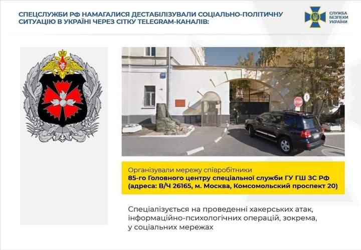 Працюють на Росію: СБУ викрила 12 сепаратистських Telegram-каналів (список) - Сепаратизм, СБУ, РФ, Росія, Telegram - FB IMG 1612185976401