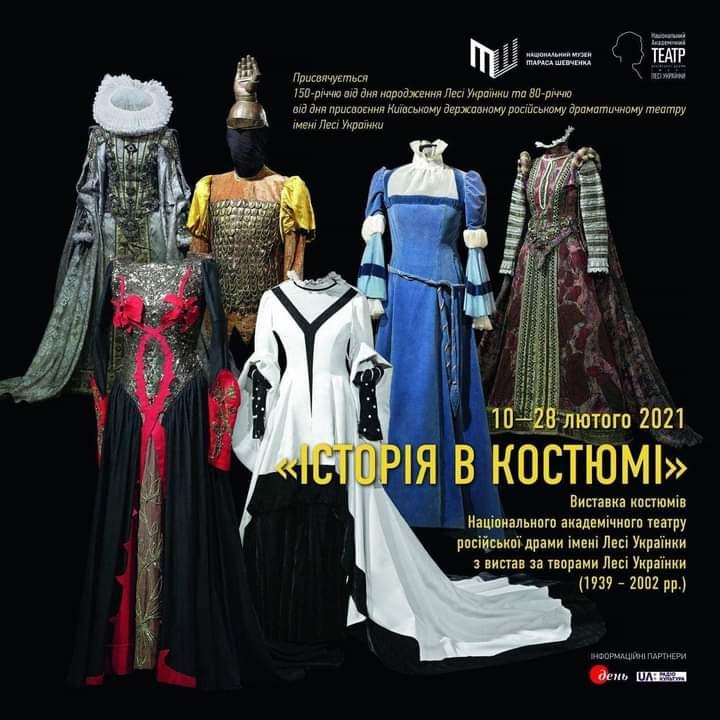 У Києві покажуть костюми, створені для театру з 1939 до 2002 років - театр, Тарас Шевченко, Леся Українка, Костюми - FB IMG 1612593958767