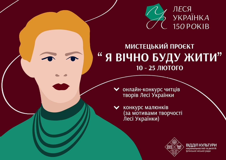 «Я вічно буду жити»: конкурси до ювілею Лесі Українки в Ірпені - Приірпіння, Мистецтво, Леся Українка, конкурс, київщина, Ірпінська ОТГ - Lesya Ukr konk