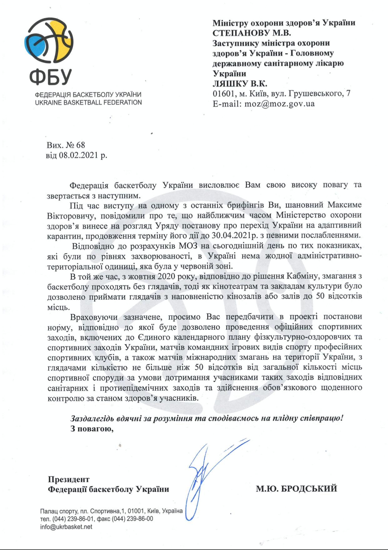 Президент ФБУ закликав МОЗ повернути вболівальників на трибуни - МОЗ України, баскетбол - List