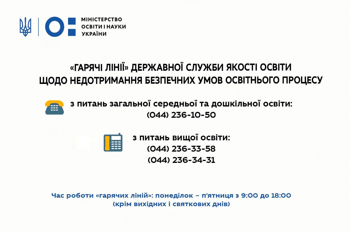 Опубліковано «гарячі» контакти Державної служби якості освіти - Освіта, МОН України, гаряча лінія - MON