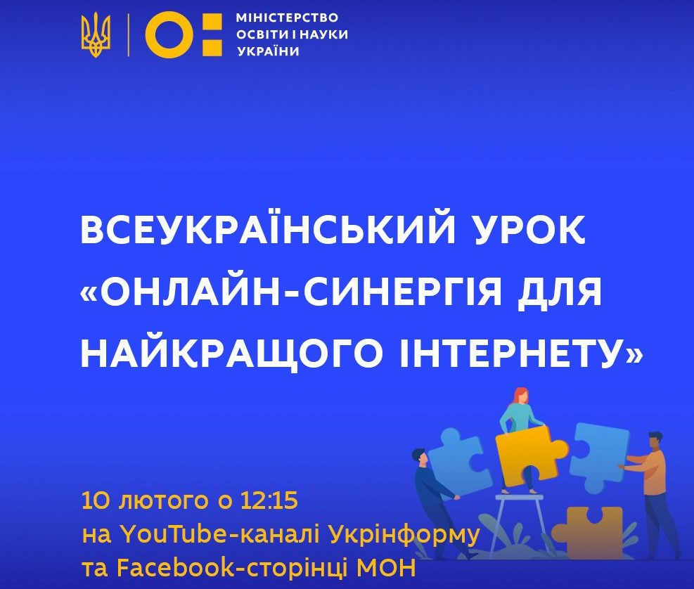 МОН запрошує приєднатися до Всеукраїнського онлайн-уроку - Освіта, онлайн, Міністерство освіти і науки України - MON onlajn OBR
