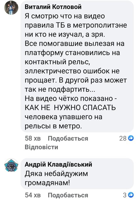 У Києві на станції метро «Майдан Незалежності» чоловік упав на колію - надзвичайна ситуація, київське метро, Безпека життєдіяльності - Majdan Upav Skrin1OBR