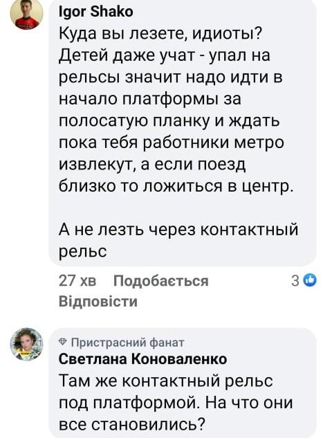 У Києві на станції метро «Майдан Незалежності» чоловік упав на колію - надзвичайна ситуація, київське метро, Безпека життєдіяльності - Majdan Upav Skrin3 obr