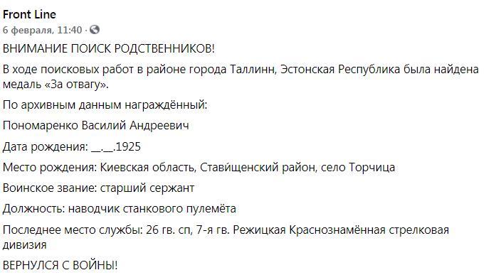 В Естонії знайшли медаль «За відвагу» червоноармійця із Київщини - Солдати, історія, Друга світова війна - Novyj rysunok 3