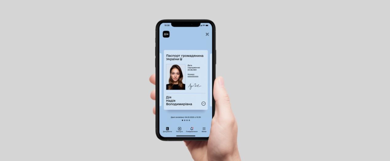 Українці зможуть використовувати цифрові паспорти нарівні з паперовими - паспорт громадянина України, мобільний додаток - Novyj rysunok