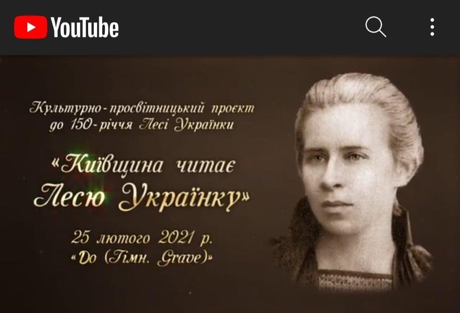 Триває флешмоб #Київщина_читає_Лесю_Українку - Проєкт, Леся Українка, Культура - PROEKT Lesya