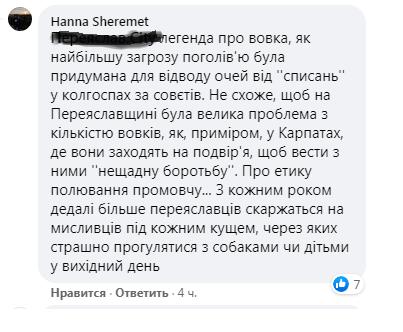 На Переяславщині відстрілюють вовків - Переяслав, лісництво, дикі тварини - Screenshot 1
