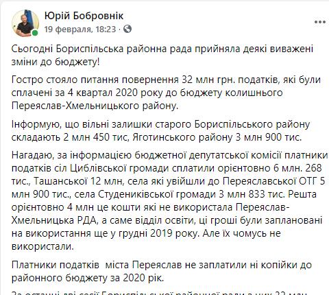 Платники податків Переяслава не заплатили ні копійки до районного бюджету за 2020 рік - Фінанси, Переяслав, Бориспільська РР - Screenshot 11