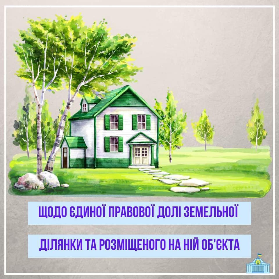 Новий закон: земельна ділянка перейде до власника будинку автоматично - земельна ділянка, закон, Верховна Рада України - VDU dim