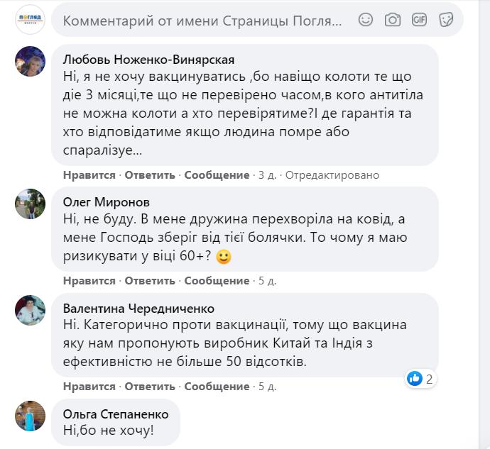 Що думають жителі Київщини про вакцинацію від COVID-19 - Щеплення, Опитування, Населення, коронавірус, Вакцинація - fastiv2