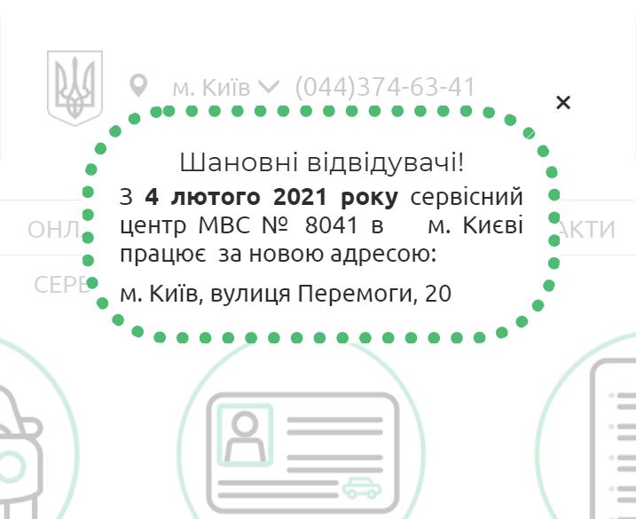 Найпопулярніший у Києві сервісний центр МВС переїхав з Туполєва - транспортні засоби, Сервісні центри МВС, переїзд - image 2021 02 04 13 44 44