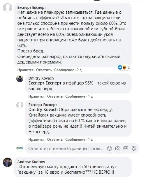Що думають жителі Київщини про вакцинацію від COVID-19 - Щеплення, Опитування, Населення, коронавірус, Вакцинація - irpin