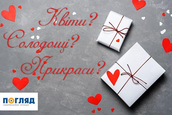 Київщина іn love: що найчастіше дарують коханим у 2021 році - ціни, подарунки, День Святого Валентина, День всіх закоханих - photo5273883535415029931