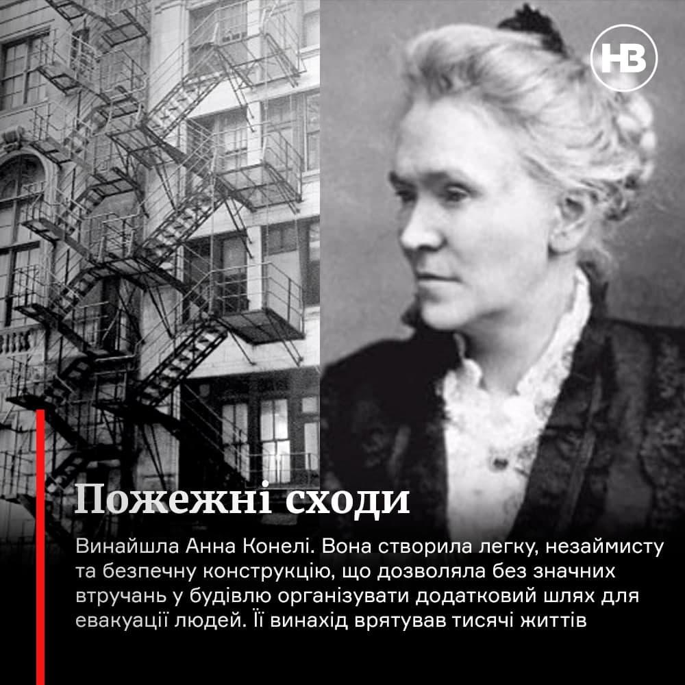11 лютого у світі відзначають День жіноцтва у науці - Наука, жінки, винахід - photo 2021 02 11 09 53 43 5