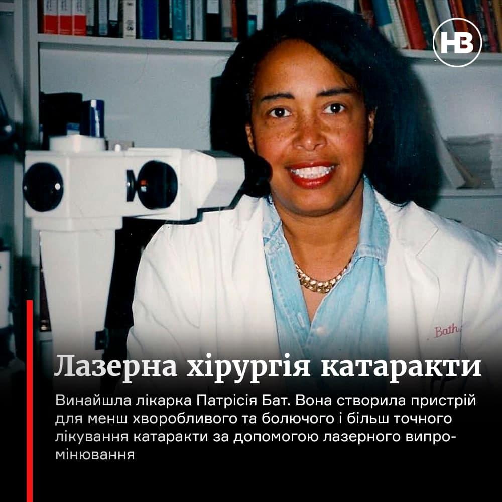 11 лютого у світі відзначають День жіноцтва у науці - Наука, жінки, винахід - photo 2021 02 11 09 53 44 4