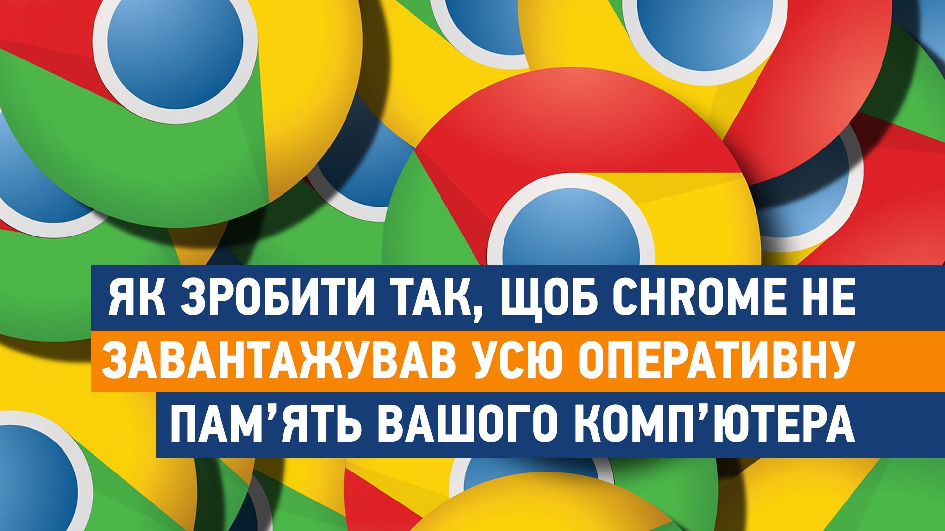Як зробити так, щоб Google Chrome не завантажував усю оперативну пам'ять комп'ютера - браузер, Google Chrome, google - shablon poglyad site 2