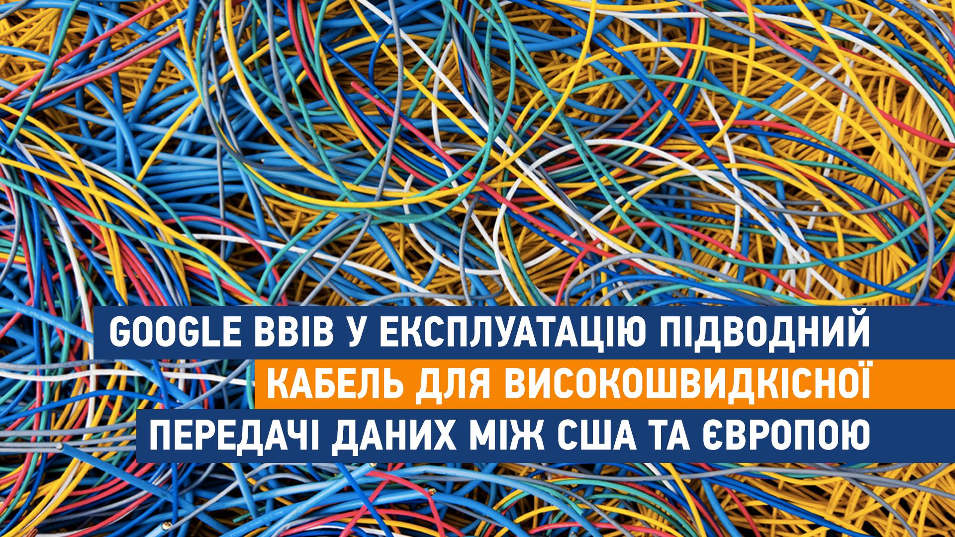 Google ввів у експлуатацію підводний кабель для високошвидкісної передачі даних між США та Європою - Кабель, google, Alphabet - shablon poglyad site