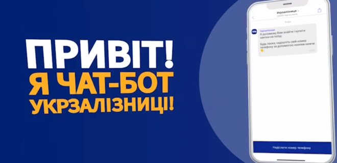 """Купити дешевше: дитячі і студентські квитки на Інтерсіті+ доступні в чат-боті """"Укрзалізниці"""" - чат-бот, Укрзалізниця, квитки, Інтерсіті, Viber, Telegram - thumbnail tw 20210112110725 6502"""