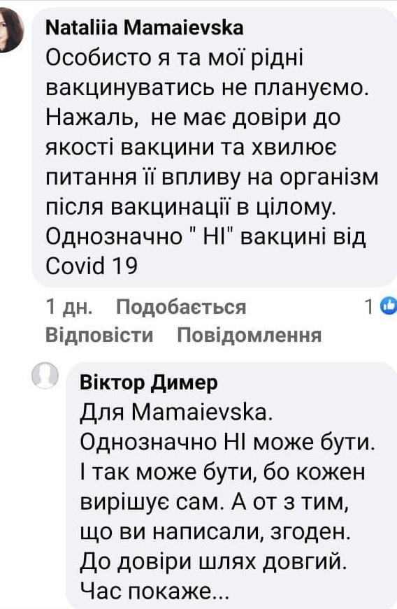 Що думають жителі Київщини про вакцинацію від COVID-19 - Щеплення, Опитування, Населення, коронавірус, Вакцинація - vyshgorord 2