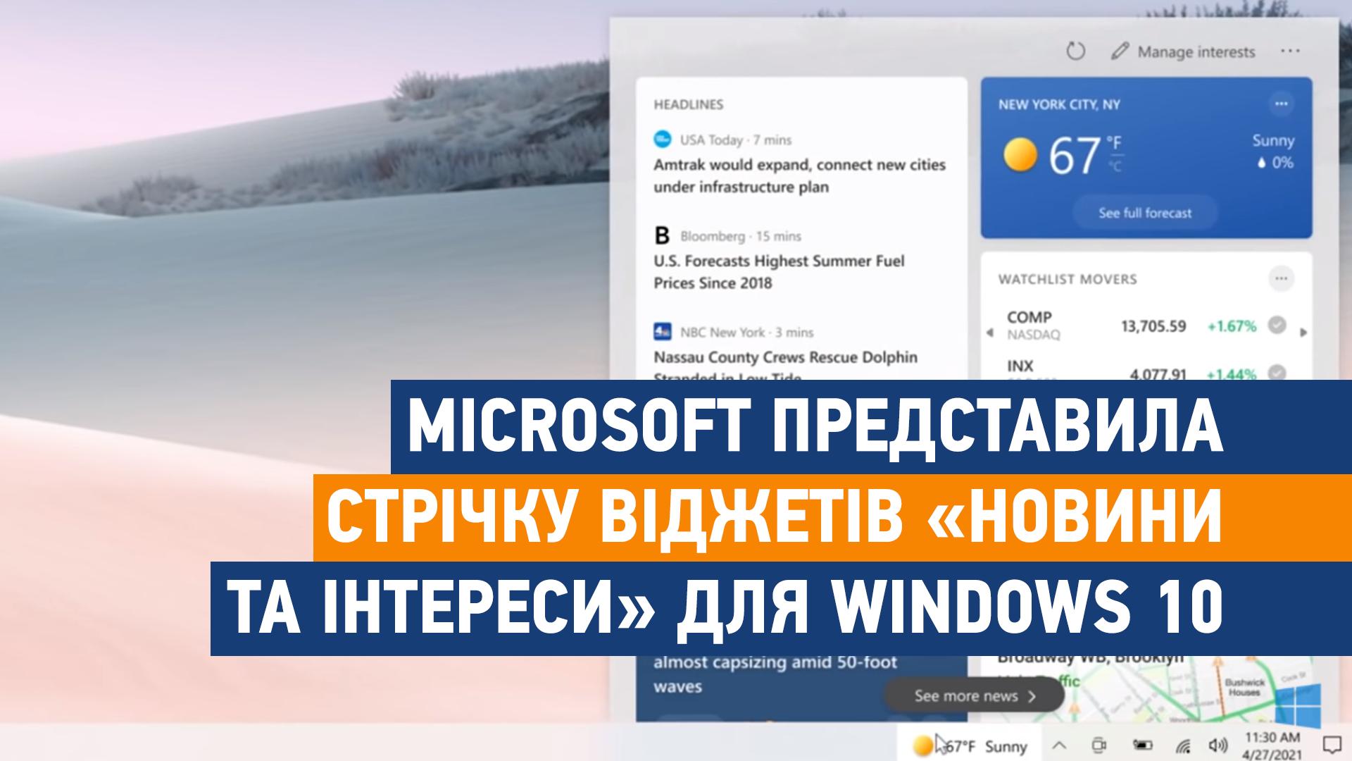 Microsoft представила стрічку віджетів «Новини та інтереси» для Windows 10