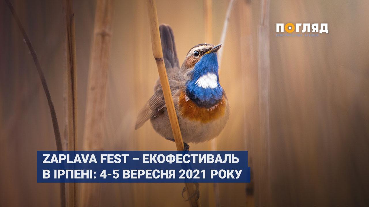 4-5 вересня 2021 р. у мікрорайоні Романівка біля Романівського джерела (Донецька, 18) відбудеться ZAPLAVA FEST - екофестиваль в Ірпені.