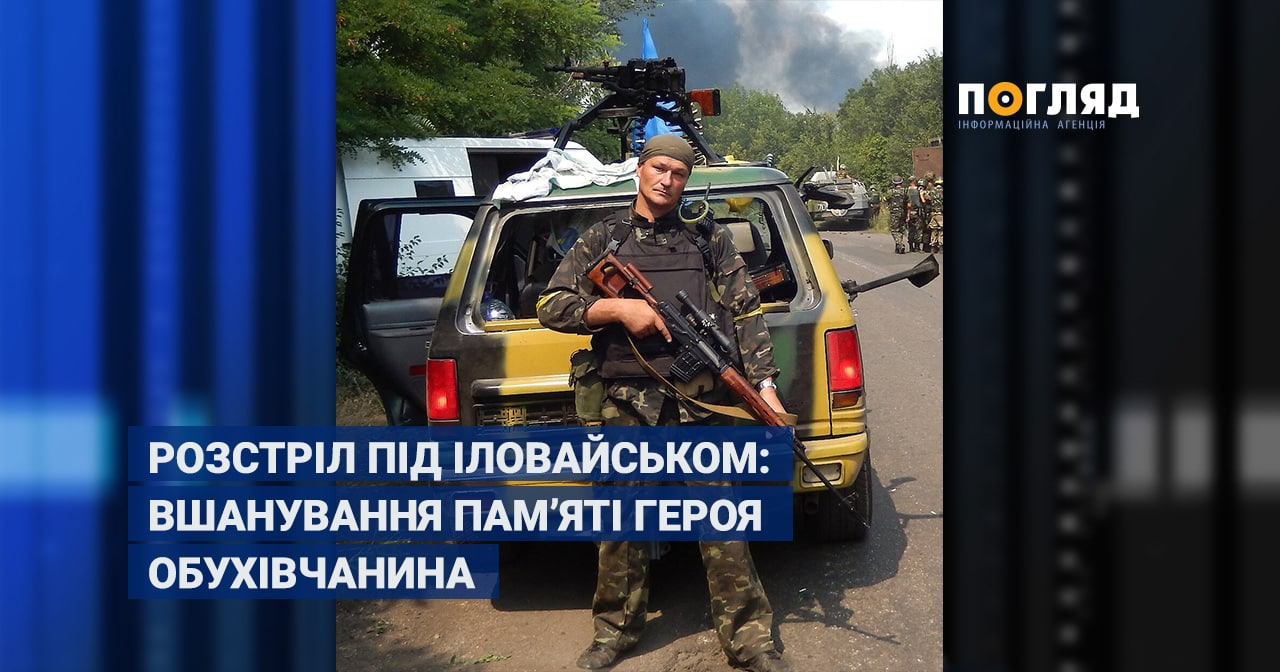 В Обухові вшанували пам'ять Героя Іловайського котла