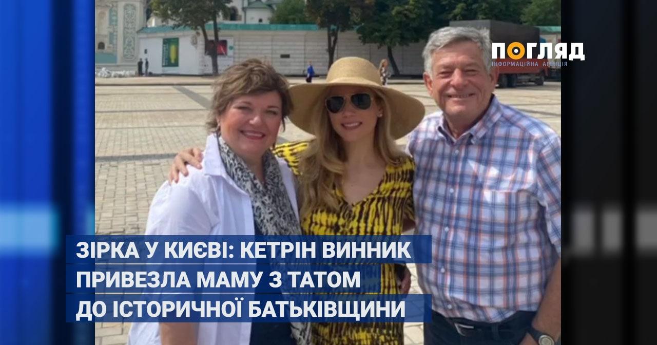 Катерина Анна Вінницька, відома канадська акторка українського походження, відвідала столицю України та привезла маму з татом до історичної Батьківщини.