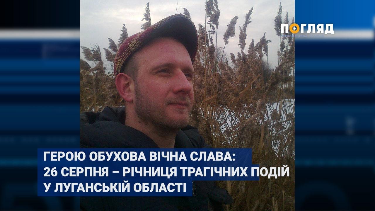 Кононко Сергій Олександрович - герой київщини
