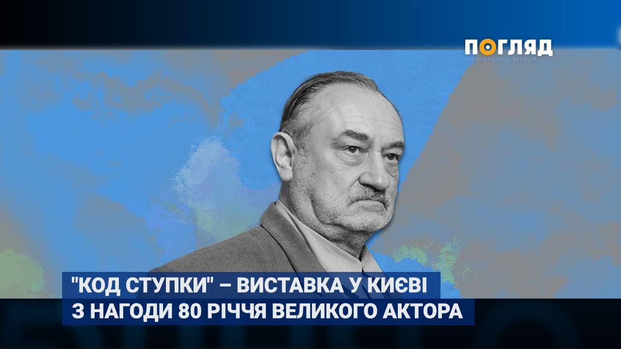 """Виставка до 80-річчя Богдана Ступки: """"Він ніколи не хотів пам'ятника"""""""