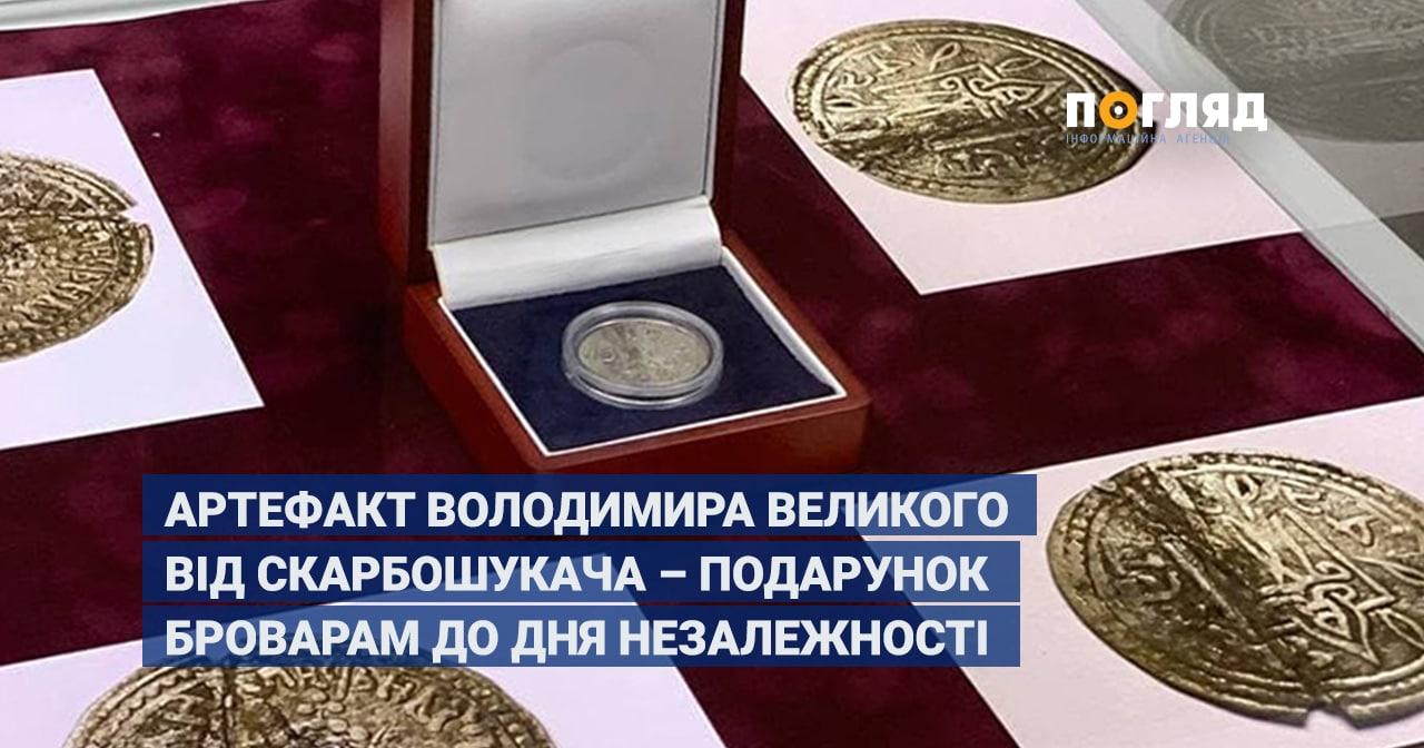 Днями Броварському Краєзнавчому музею відбулася подія року, закладу було подаровано унікальний Артефакт Володимира Великого – срібник, який датується 1010 роком.