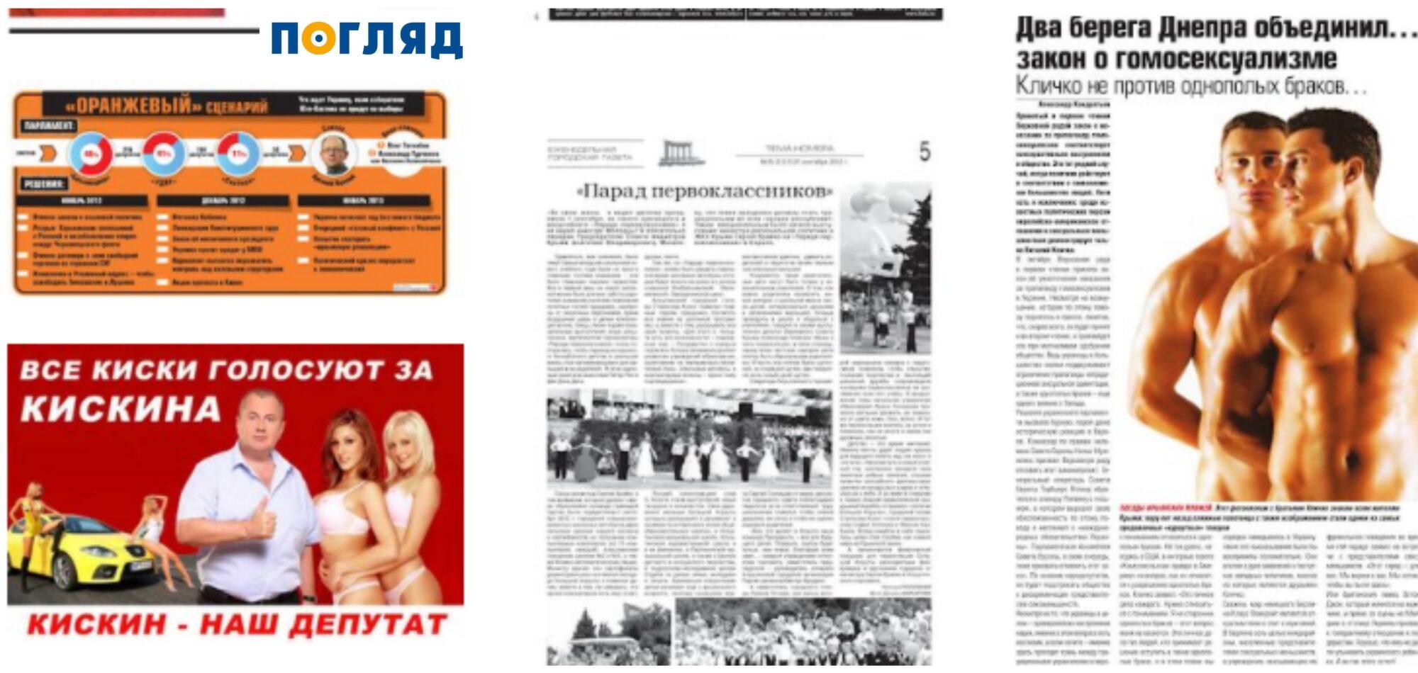 Приклади експонатів виставки про агітацію кримчан