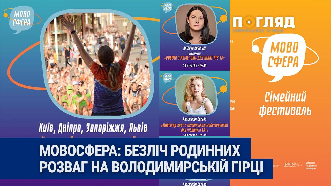 Мовосфера: безліч родинних розваг на Володимирській гірці