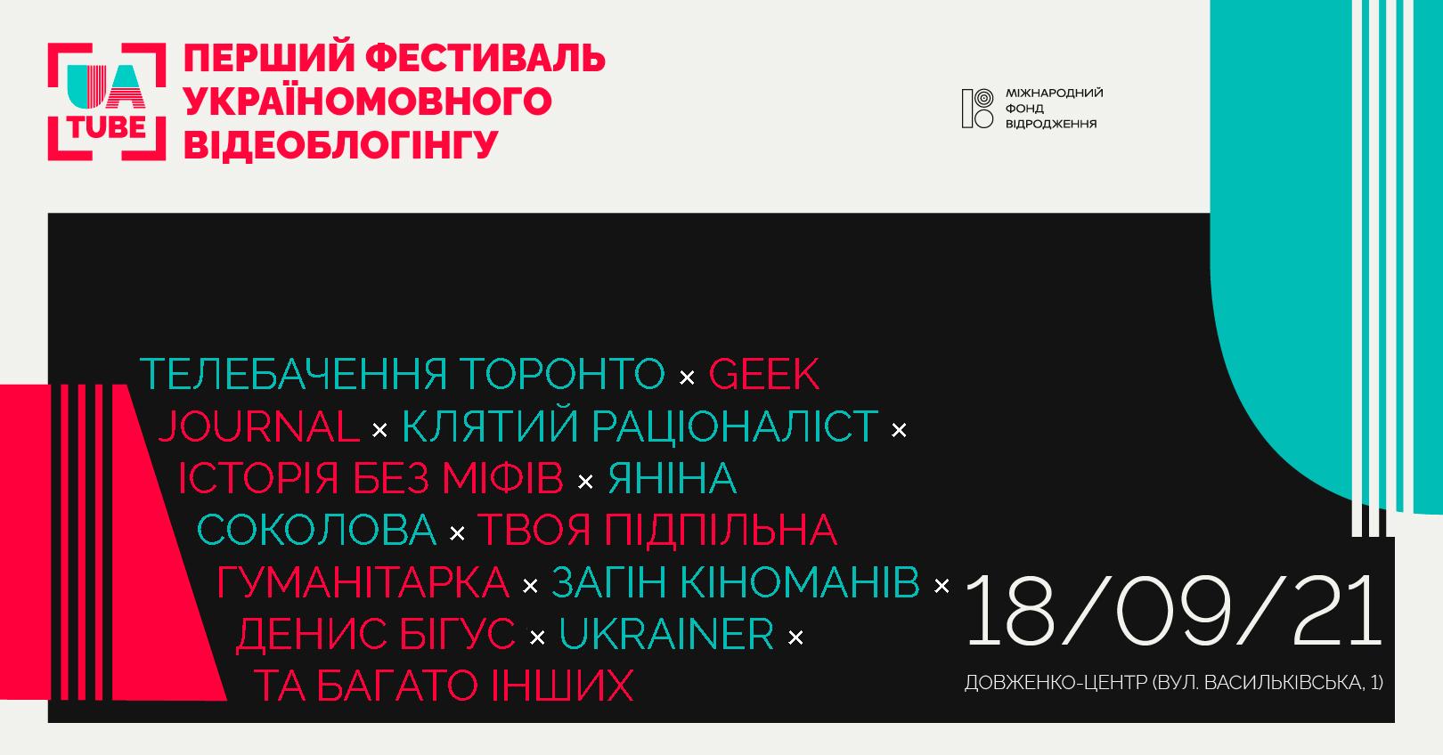 Вже 18 вересня у Києві, на сцені Довженко-Центру пройде перший фестиваль україномовного відеоблогінгу UaTube