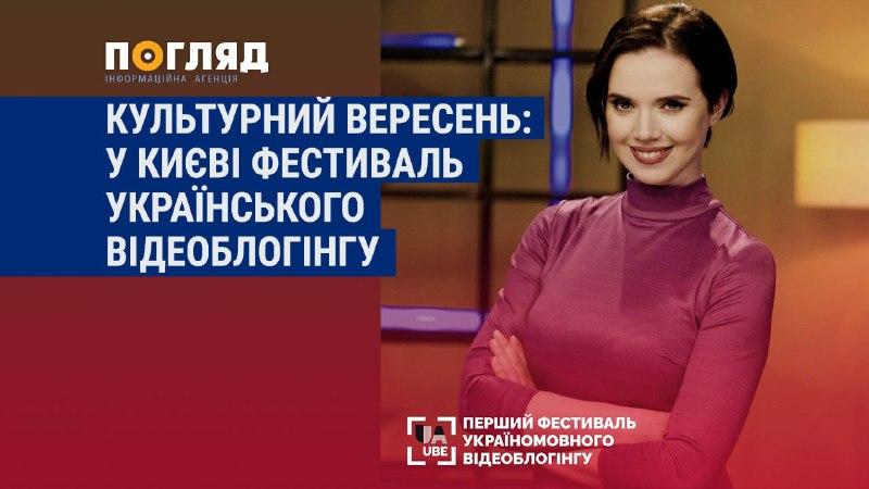 Вже у 18 вересня у Києві, на сцені Довженко-Центру пройде перший фестиваль україномовного відеоблогінгу UaTube